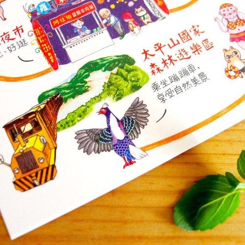一日宜蘭 中文版 明信片(單售) 台灣一日遊