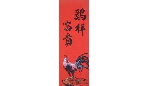 [设计概念] 创意手绘春贴 鸡年春联/鸡祥富贵 [尺寸规格] 宽:20cm 高