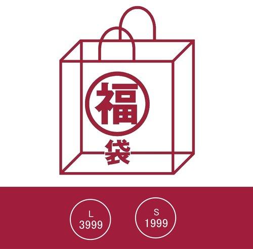 2017鸡年新春福袋/情人节礼物/-小福袋