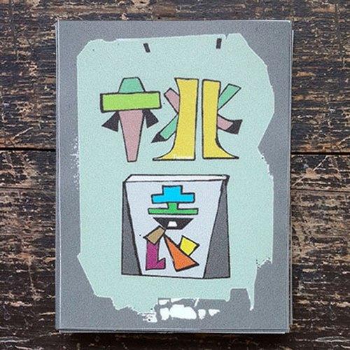 Li-good - 防水貼紙、行李箱貼紙、城市貼紙 ( 桃園 )
