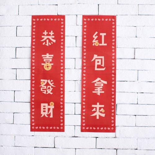 恭喜发财 红包拿来春联 对联/原创设计新年春联/可贴门 贴窗户 贴墙