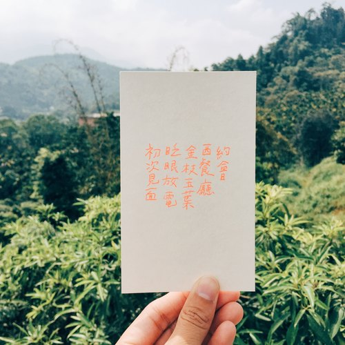 金枝玉葉 文字明信片
