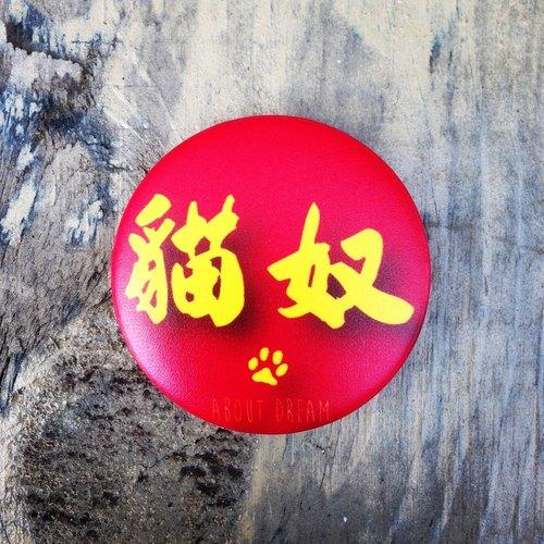 ■ 過年限定款-大喜氣紅色貓奴認證
