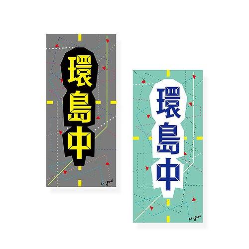 Li-good - 防水貼紙、行李箱貼紙 ( 環島中、衝吧 )