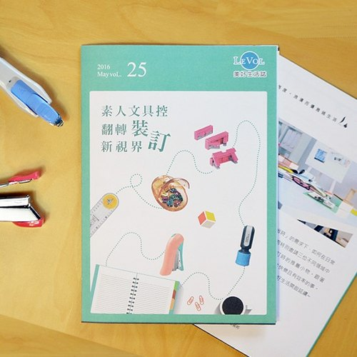 LeVol美好生活誌 品味生活月刊 2016/五月號