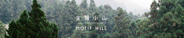設計師品牌 - MOTIF HILL 主題小山