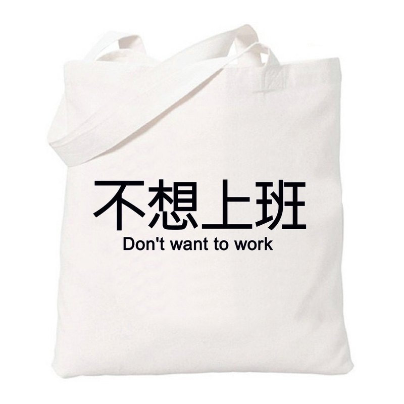Fun Chinese characters Chinese characters do not want to go to work Wen Qing simple fresh original literary canvas shoulder bag green shopping bags - beige