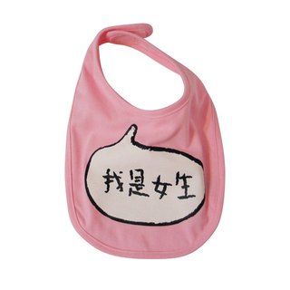 CLARECHEN baby vocal bib _ I am a girl Chinese version