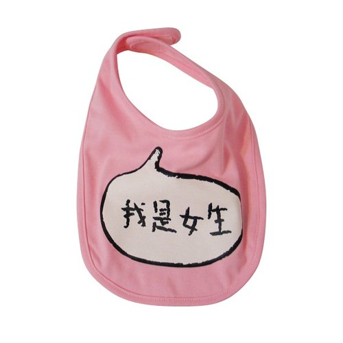 CLARECHEN baby sound bib _ I am a girl Chinese version