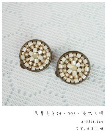 Mosaic series. 003. Clip Earrings