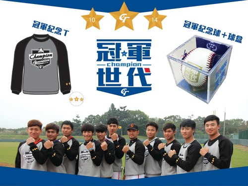 21U Championship Commemorative [portfolio] paragraph long-sleeved T-shirt + baseball championship commemorative ball + ball box