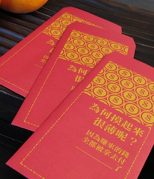 We Mapus] [red envelopes is the key