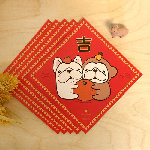 NEW law bucket small couplets - monkey Jifu Bao (5 in)