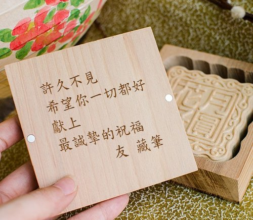 Moon cake gift lettering services (customized additional purchase)