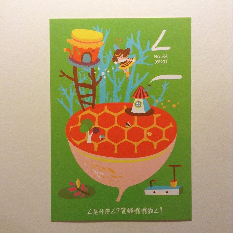 ㄅㄆㄇ字卡明信片:ㄥ是蜜蜂嗡嗡的ㄥ