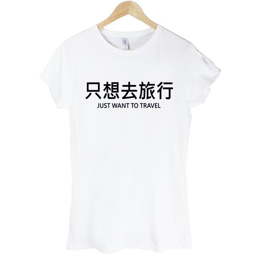 Want to travel JUST WANT TO TRAVEL-Kanji girls T-shirt -2 color Travellers' Chinese tourism travel wandering life Wen Qing simple text design Young hipster characters
