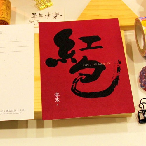 New Year postcard - red envelopes used