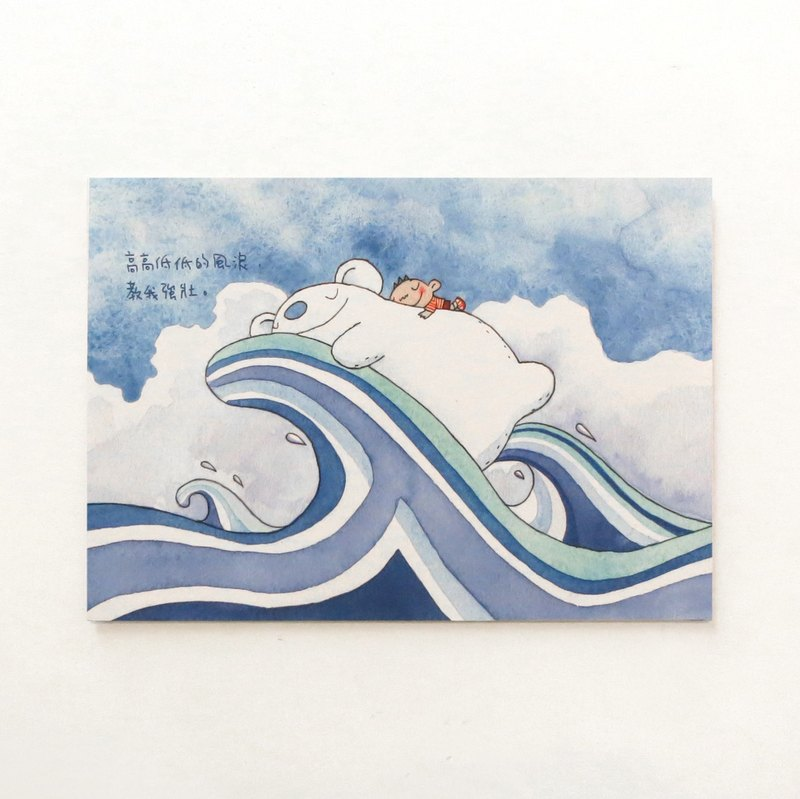 高高低低的風浪 教我強壯 大泥插畫 明信片
