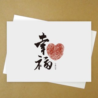 ◈DEEROCK◈-purpose card, Valentine's Day, fingerprints, love, happiness limited ↔