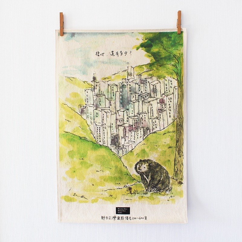 MBMB Studio Fabric Poster (Formosan Black Bear)