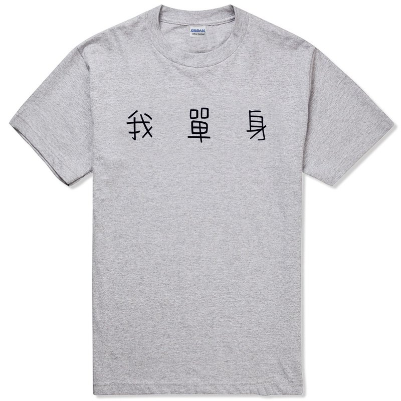 I'm single I am single-Chinese short-sleeved T-shirt -2 color Chinese font nonsense Wen Qing art design fashion fashionable word