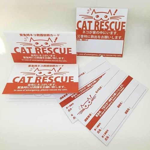 [Cat-only] rescue card and sticker set