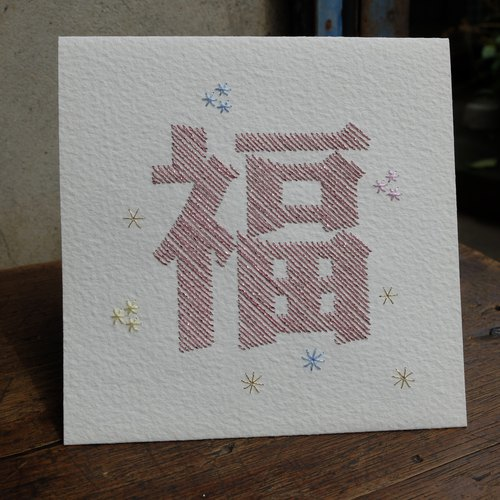 【Paper Embroidery Card】 festive card - blessing