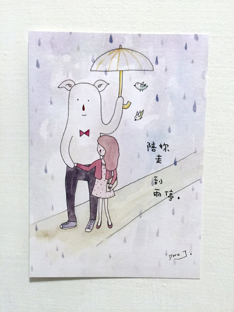 Universal postcards - accompany you to the rain stop