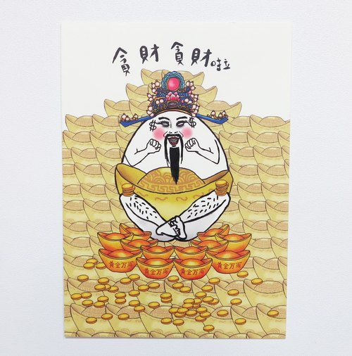 God of Wealth / postcard