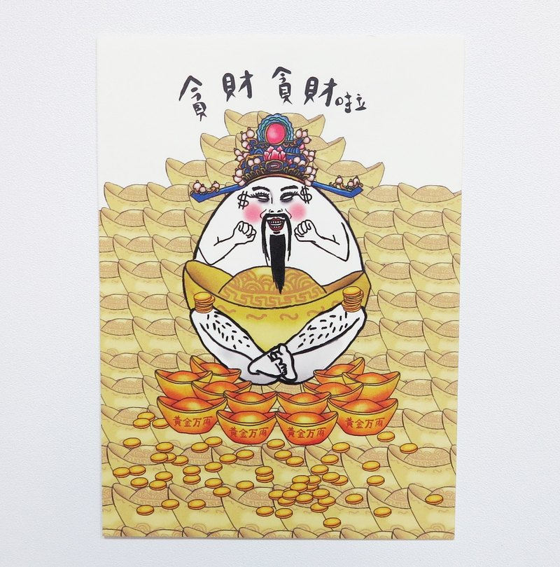 God of Wealth   postcard