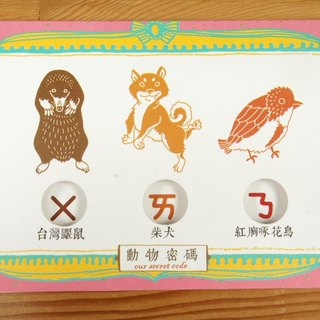 "[Mother's Day] needlework ball ""Animal Password"" card (I love you)"