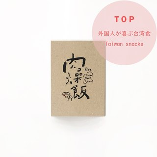 Tainan characteristic calligraphy postcard - meaty rice