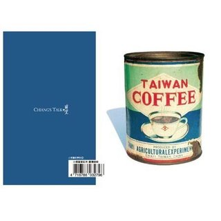 Jiang Tong ‧ little nostalgia notebook - Taiwan coffee money