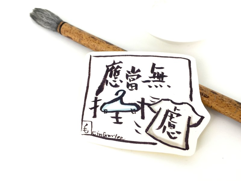 Maomao chat brush calligraphy sticker Be anxious for nothing