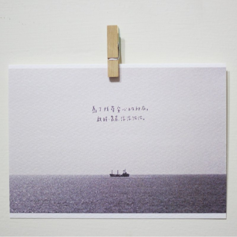 We are all ships / Magai's postcard