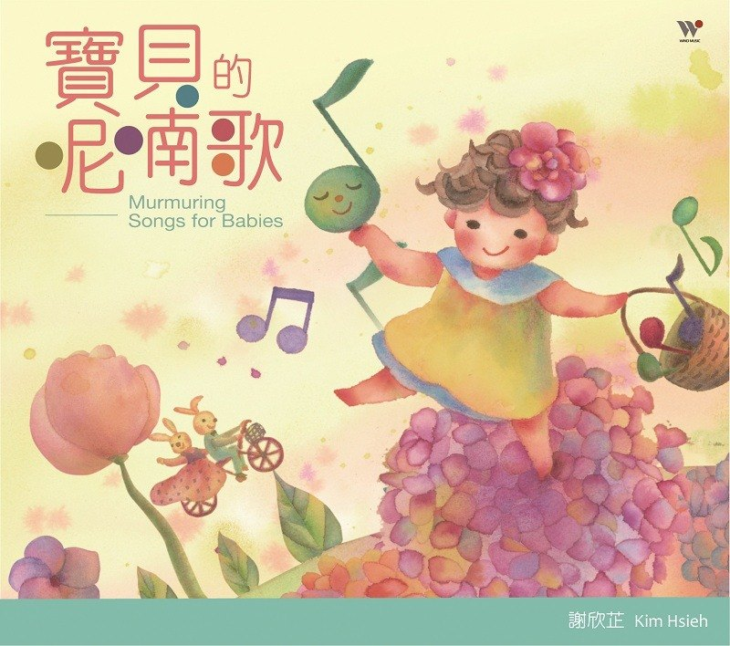 Xie Xinzhi. Baby Nan Song CD