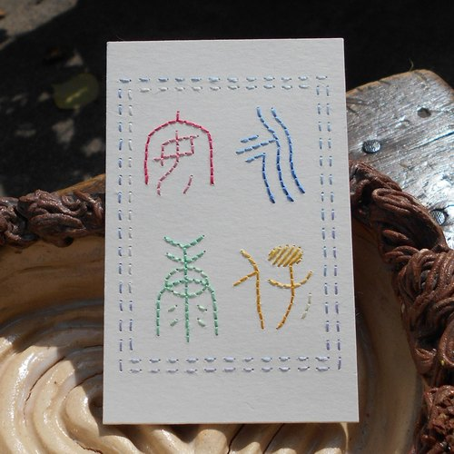 [Paper] pledge card embroidered word cards (Yongbaoankang / Changle Weiyang)