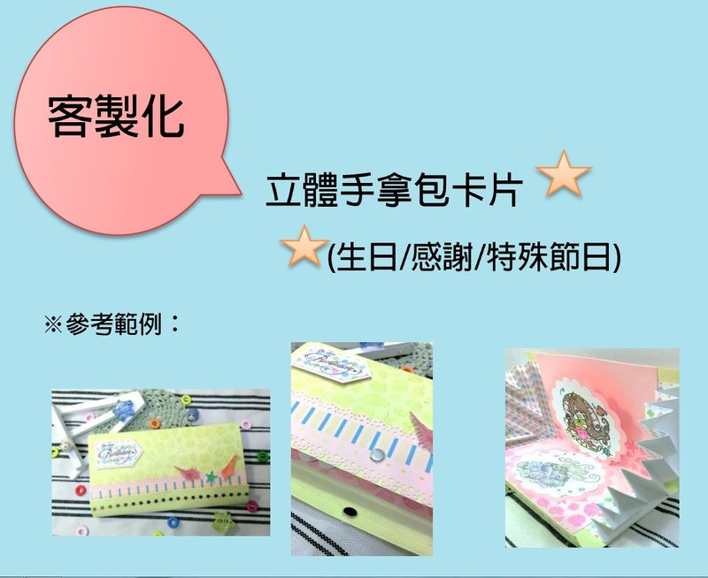 Handmade cards - customized Clutch card (blessing / thanks / gifts)
