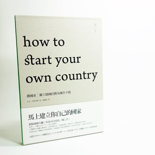 Easy operation manual of an independent state - Micro country