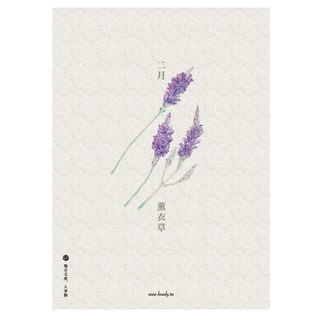 Flower illustration painted postcard - February Lavender