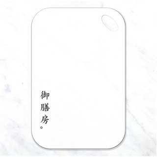 [Imperial] Fujitsu antibacterial chopping board room - Text | Exclusive Offer
