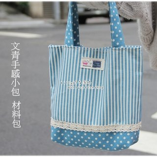 (Material Package) [K610_199 Wen Qing cloth handbag handle package packet material] beginner applicable (8 colors)