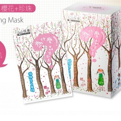 Jimmy Jimmy, Extreme Brightening Mask (single) - Women my biggest recommendation (TS1407401)