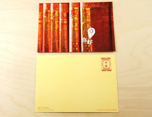 "Hello :: Taiwan Postcard (gold paper ""pray for peace"")"