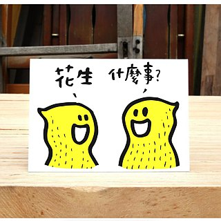 "Wanying Hsu ""What do peanuts"" postcards"