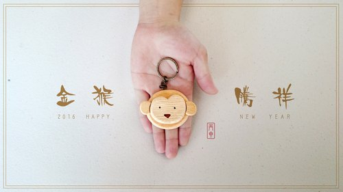 Monkey head key ring