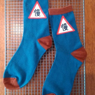 In your shoes: Be careful *** Socks │ limited edition