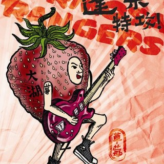 [Jiang Tang - Postcard] Penglai Commando - Penglai strawberry (Taiwan specialty fruit in the Great Lakes strawberry)