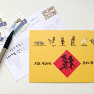 Anti-nuclear postcards