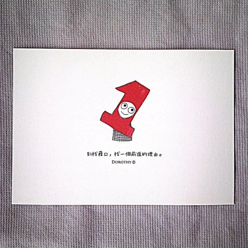 萬用明信片-A088